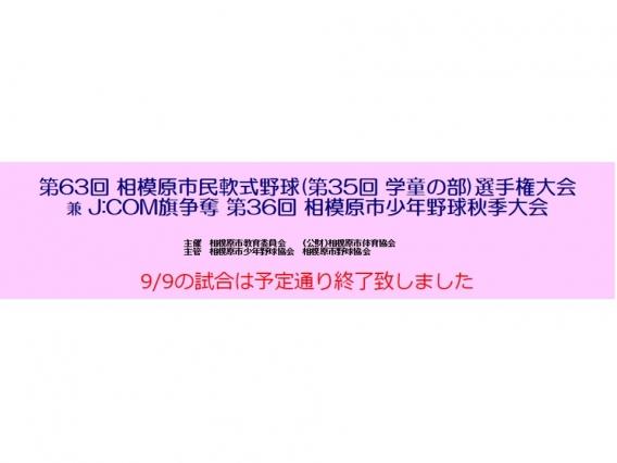 市民選手権 9/9(土)の結果