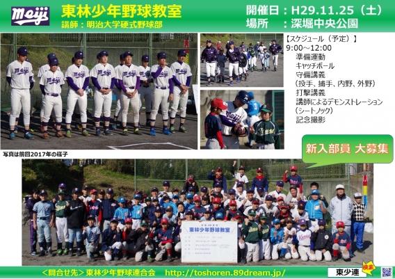 東林少年野球教室